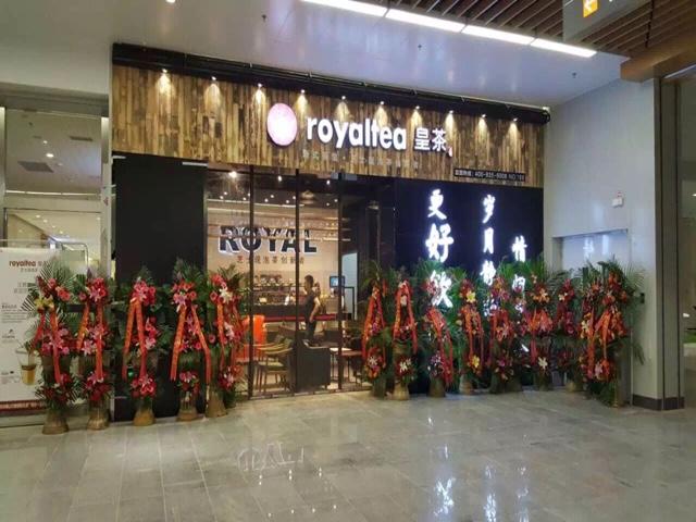 royaltea皇茶(苏州旗舰店)