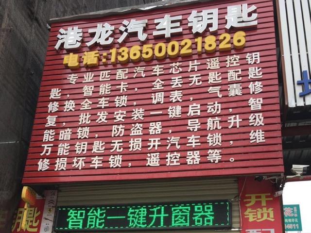 港龙汽车钥匙_虎门龙眼加油站店