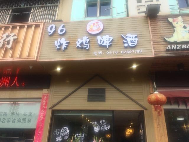 96炸鸡啤酒屋