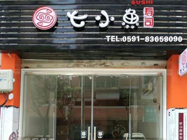 七小鱼寿司(岳峰店)