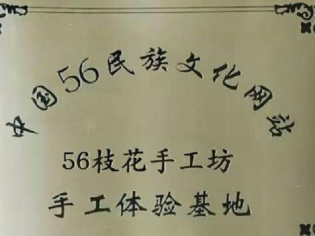 56枝花手工坊(56枝花手工店)