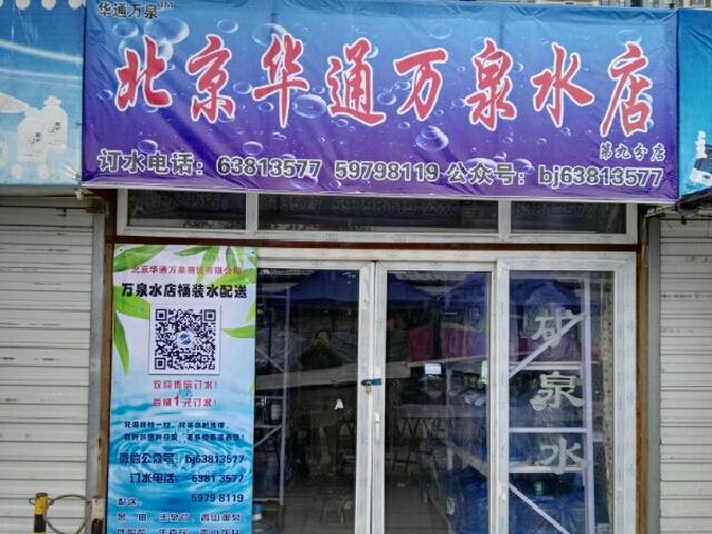 华通万泉水店