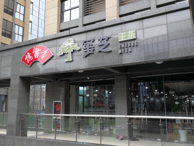 重庆小天鹅(济阳店)