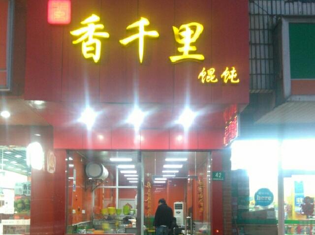 阳光蛋糕鲜花店(张村店)