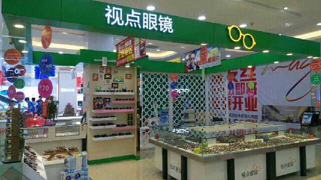 视点眼镜(世纪华联超市店)
