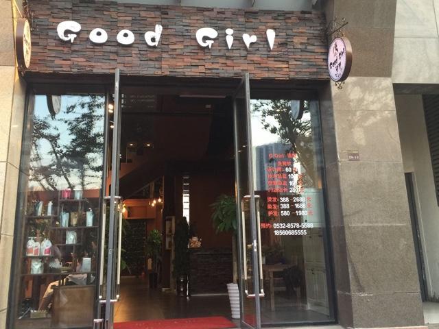 GoodGirl造型连锁(东营店)