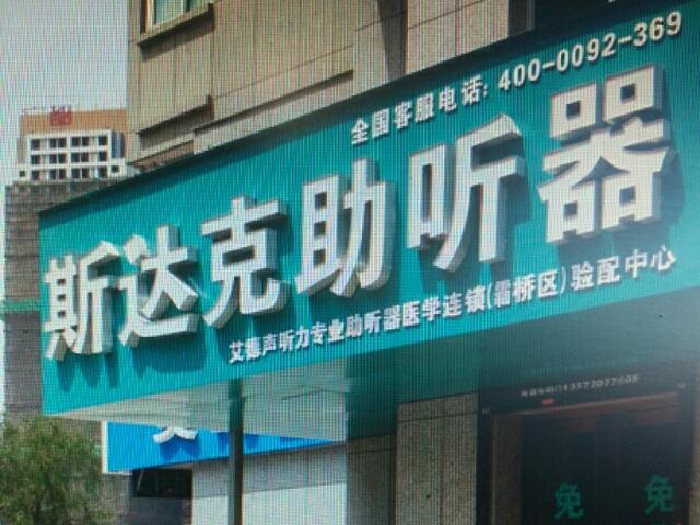 斯达克助听器(莲湖店)
