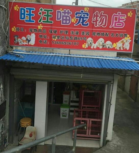 厦门哪里有宠物店_旺汪喵宠物店电话,地址,价格,营业时间(图)-厦门-百度
