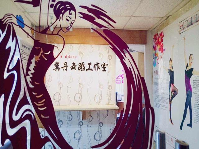 翼丹舞蹈工作室