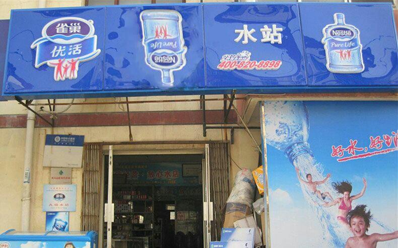 雀巢优活水站(北京店)