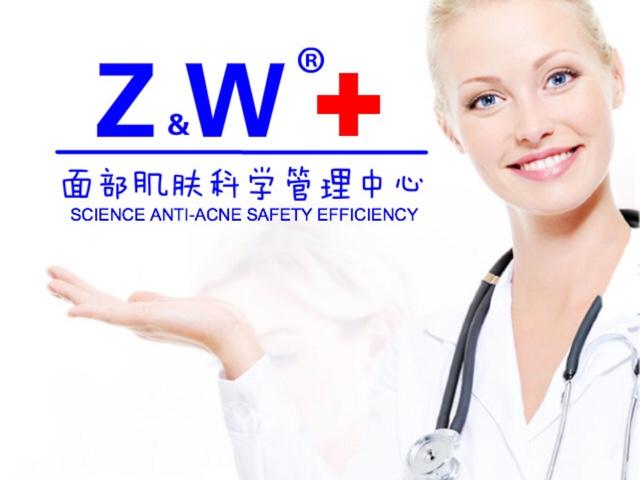 ZW专业祛痘国际连锁(武侯区总店)