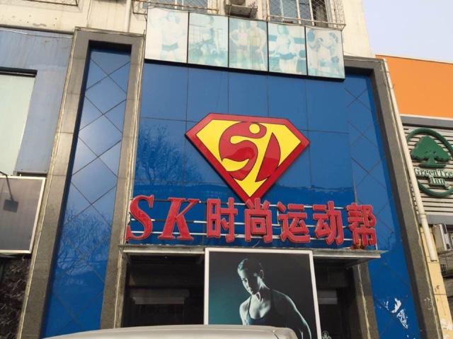 SK时尚运动帮(思卡迪健身北苑店)