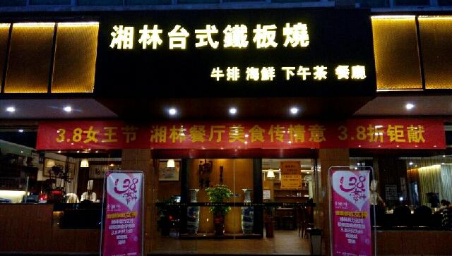 湘林台式铁板烧餐厅