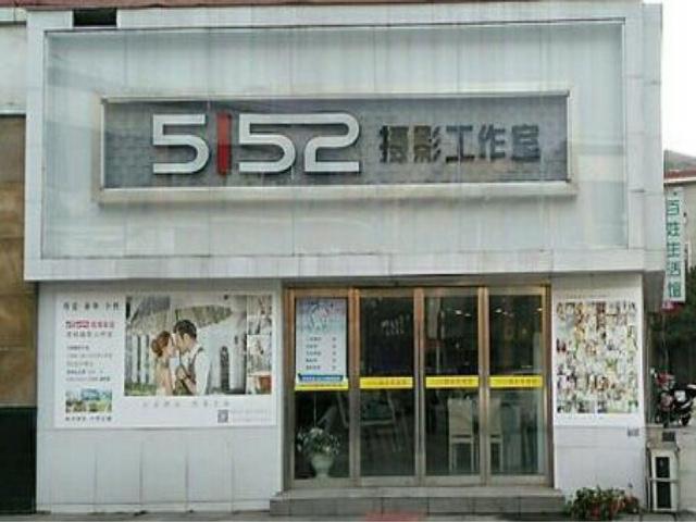5152摄影工作室