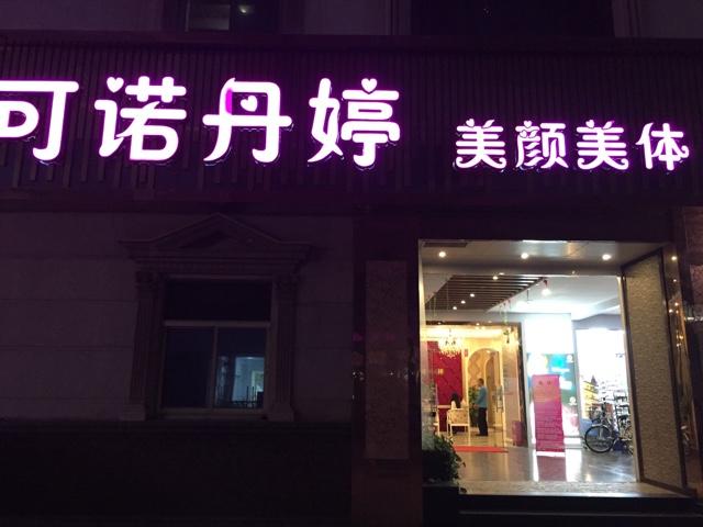 东方美妍美发沙龙(广安门外大街店)