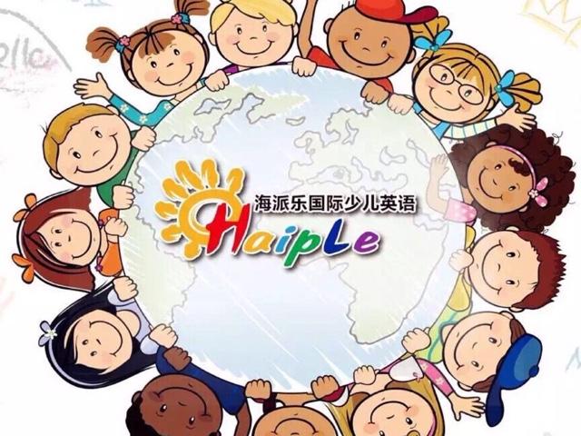 海派乐国际少儿英语