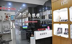 江南眼镜(农垦医院店)
