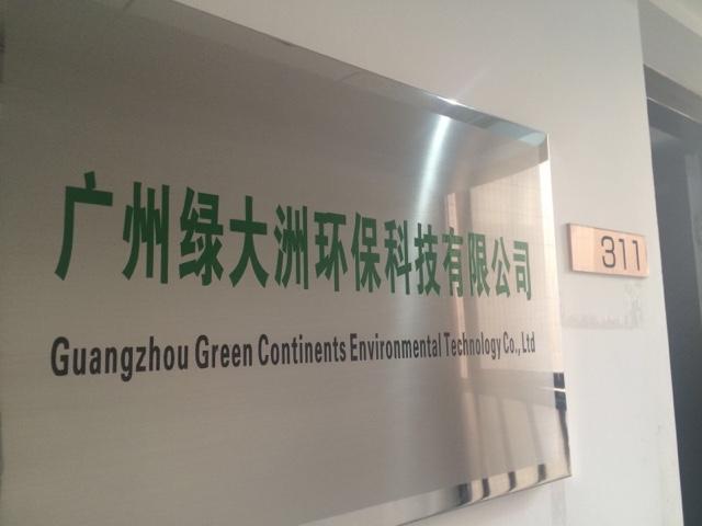 绿大洲环保科技