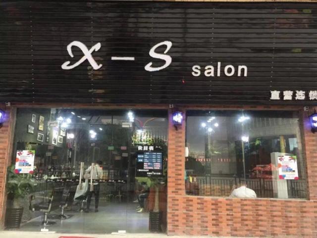 x-s沙龙