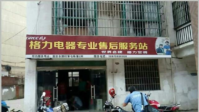 格力电器专业售后服务部