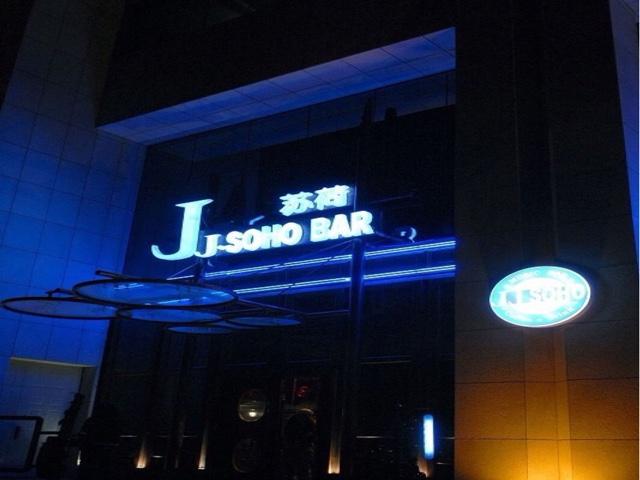 苏荷酒吧(同乐坊店)