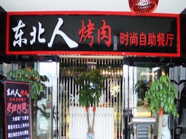 东北人烤肉时尚自助餐厅