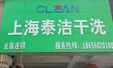 泰洁干洗连锁店(新加坡花园城店)