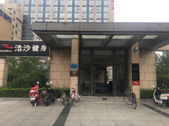 浩沙健身(经贸大学店)