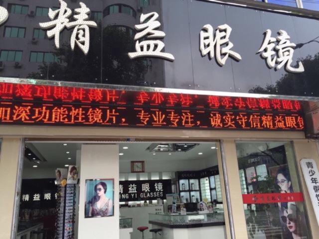 金芬养生馆店(金芬养生馆,高新财富广场店)