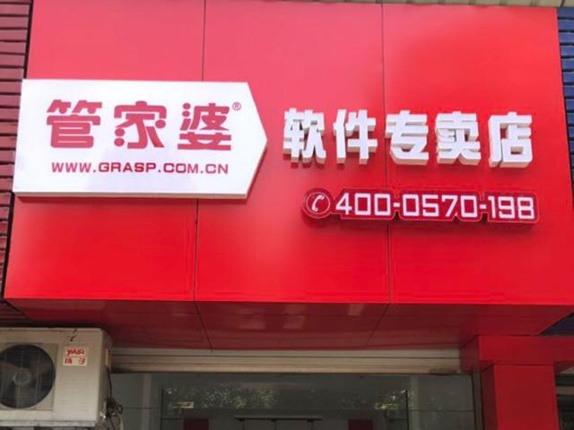 管家婆软件(衢州店)