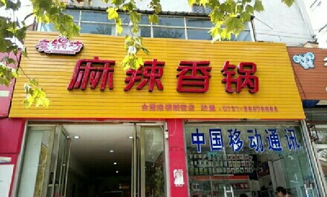 魔锅坊麻辣香锅(万达广场店)