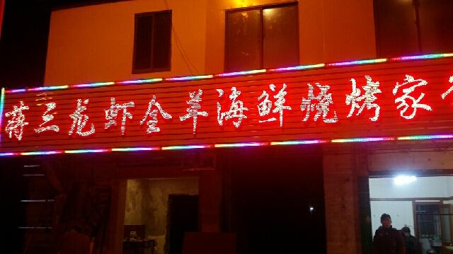 蒋三全羊烧烤龙虾