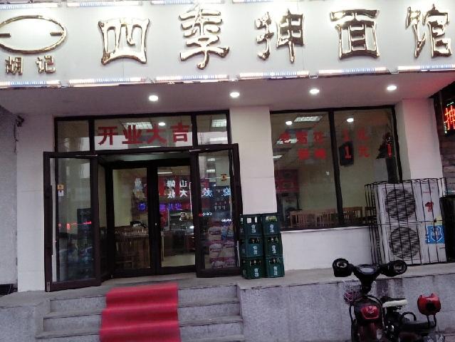 胡记四季抻面馆