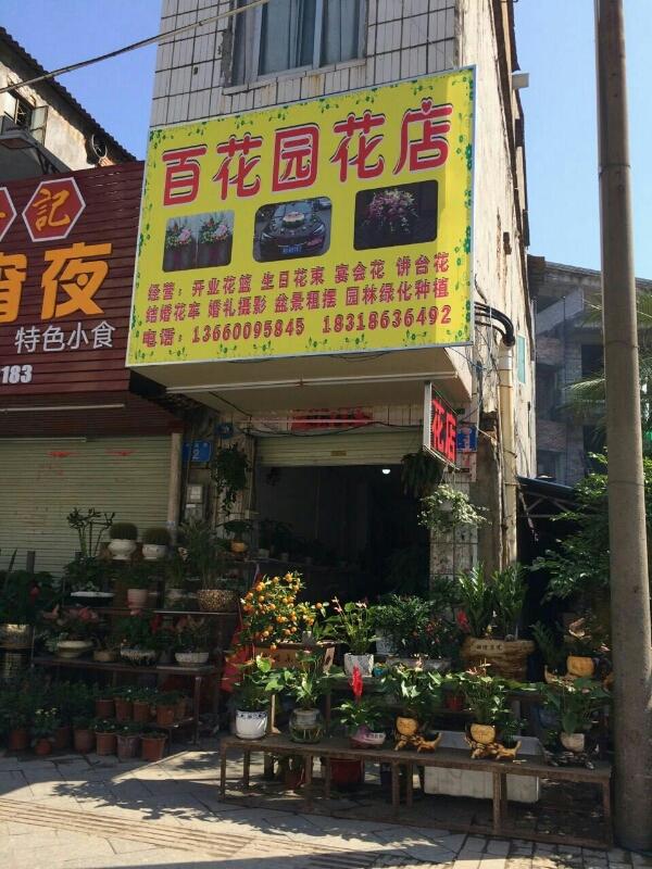 百花园花店