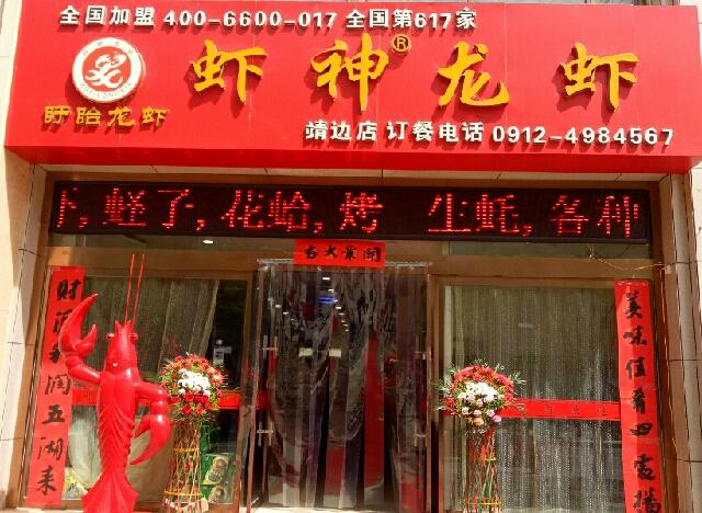 虾神龙虾(靖边店)