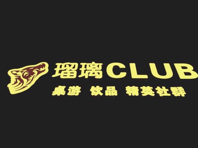瑠璃狼人杀club