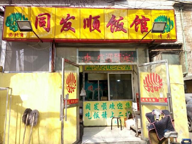 同发顺饭馆(青年路店)