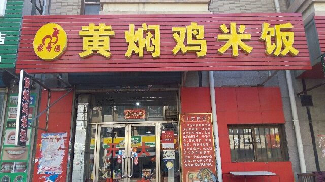 聚香园黄焖鸡米饭(北三东路店)