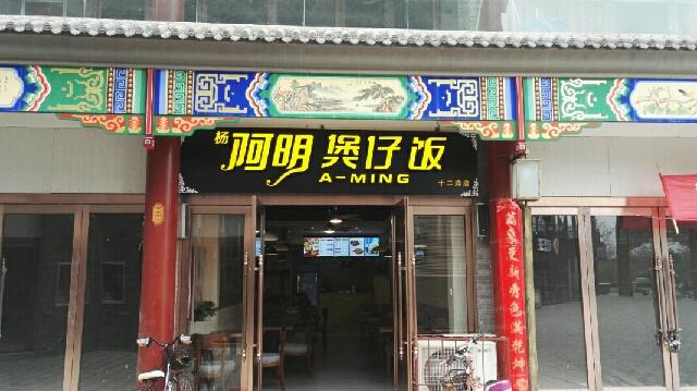 杨阿明煲仔饭(十二府店)
