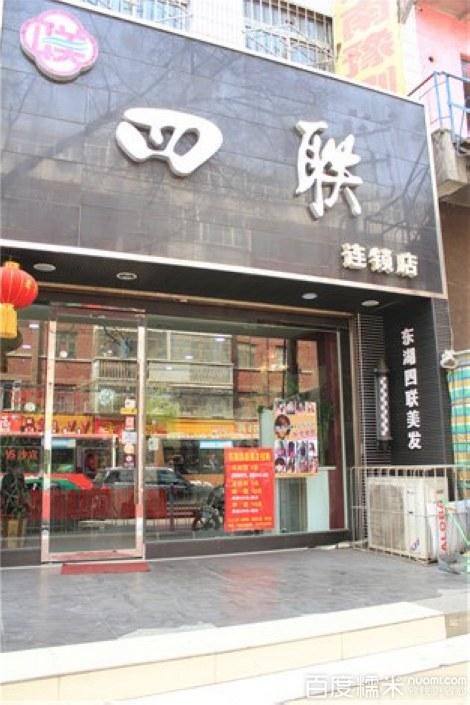 四联美发店图片