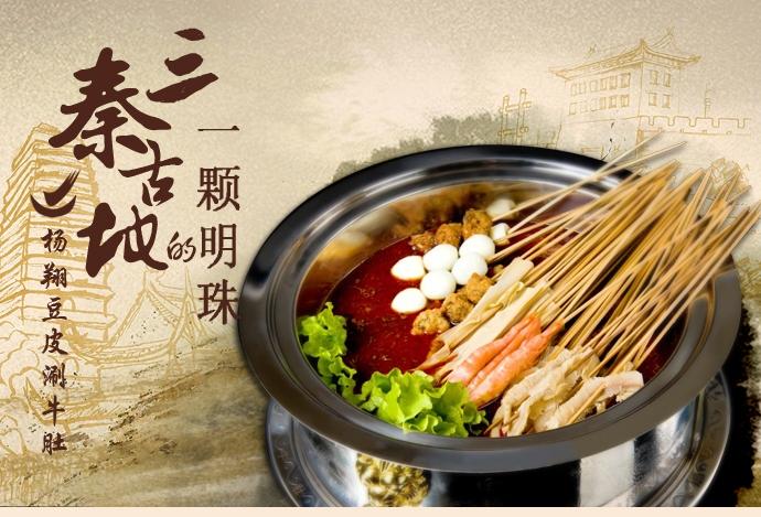 杨翔豆皮涮牛肚(万和城店)