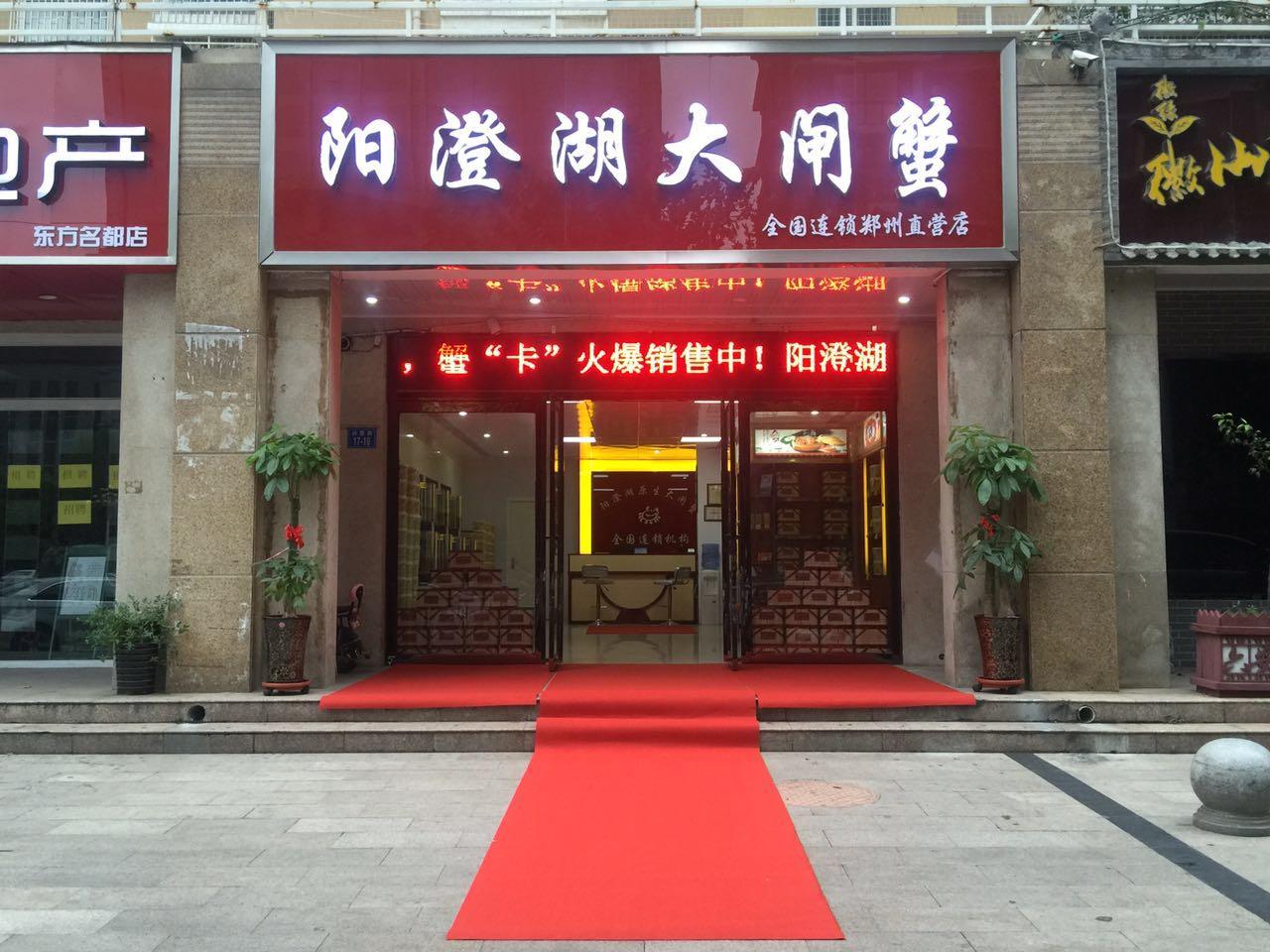 阳澄湖大闸蟹郑州直营店