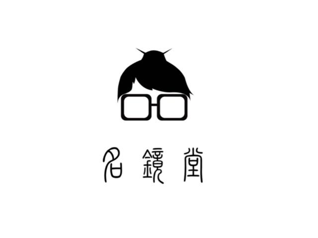 北京名镜堂眼镜(潘家园店)