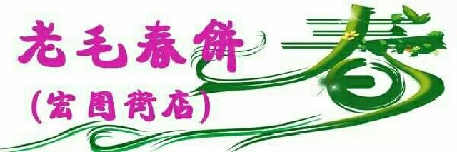 老毛春饼(宏图街店)