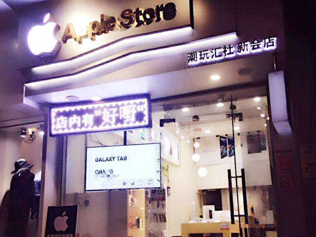 潮玩汇社数码连锁(新会店)
