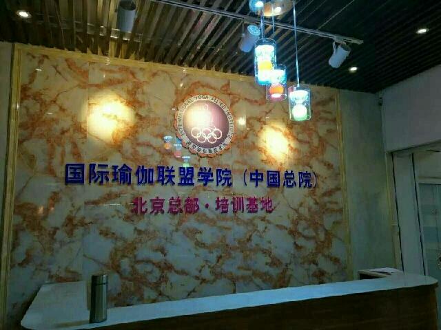 国际瑜伽联盟学院中国总院(朝阳店)