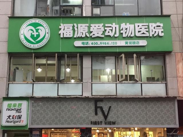 福源爱动物医院(黄泥磅店)
