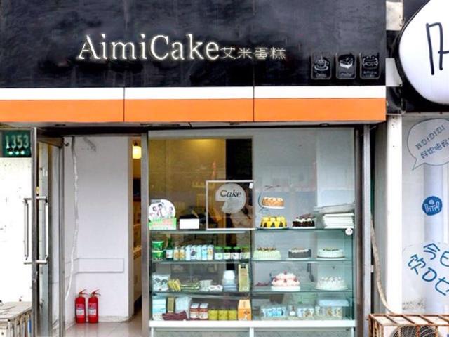 AimiCake艾米蛋糕(外马路店)