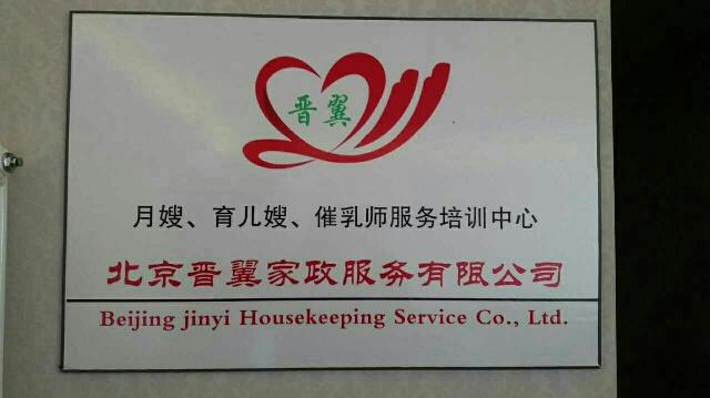 晋翼家政服务中心