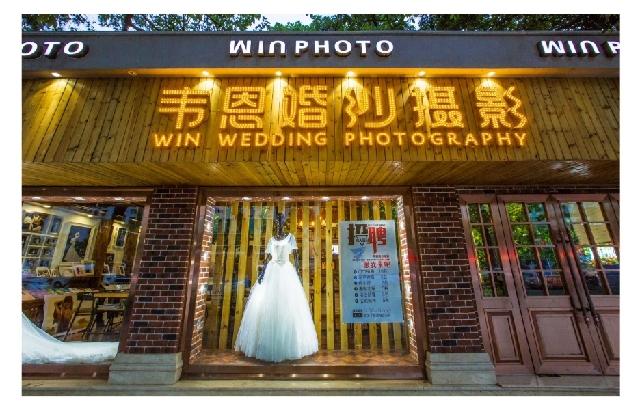 韦恩婚纱摄影工作室(人民公园店)